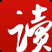 网易云阅读-杂志 新闻 书籍 一站阅读