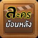 ดูละคร ย้อนหลัง Lakorn Thai TV icon