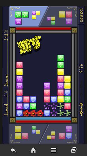 無料解谜Appの回花 フリックして消すパズルゲーム|HotApp4Game