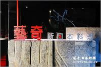 IKKI 藝奇 新日本料理
