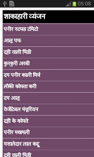 Vegetarian Recipes in Hindi