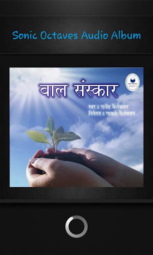 Baal Sanskar Marathi - Demo