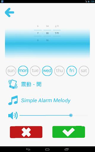 【免費工具App】輕便鬧鐘 (Alarm Clock)-APP點子