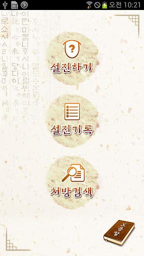 【免費醫療App】닥터설 설진-APP點子
