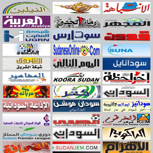 صحف السودان Sudan Newspapers LOGO-APP點子