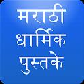 Marathi Hindu धार्मिक पुस्तके icon