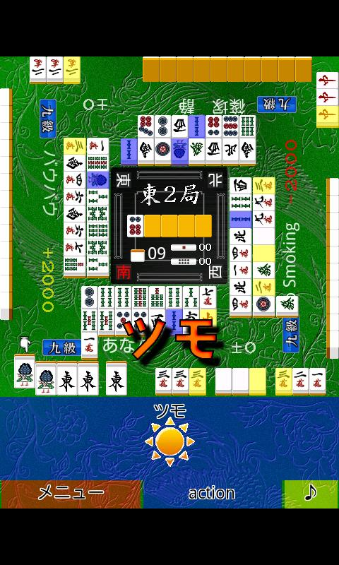 麻雀「四風」 - KEMCO- screenshot