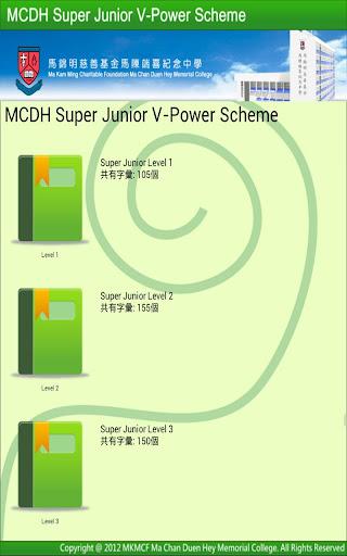 V-Power Scheme S 馬陳端喜紀念中學