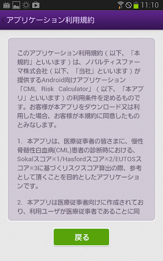 CML Risk Calculator|玩醫療App免費|玩APPs