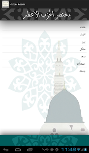 Hizbul Azam (mukhtasar) screenshot