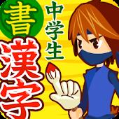 中学生漢字(書き取り編)