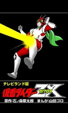 テレビランド版仮面ライダーZXのおすすめ画像1