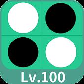 Reversi Lv.100