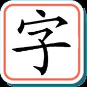 宝宝学汉字(学前识字)