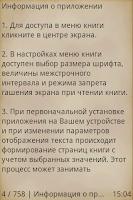 Screenshot of Незаконченный роман