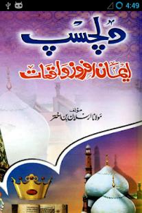 Dilchasp Imaan Afroz Waqiyaat