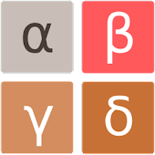 2048 Greek alphabet