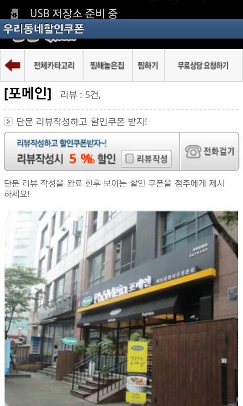 우리동네무료할인쿠폰-엠타운-토탈지역정보(맛집정보) - screenshot