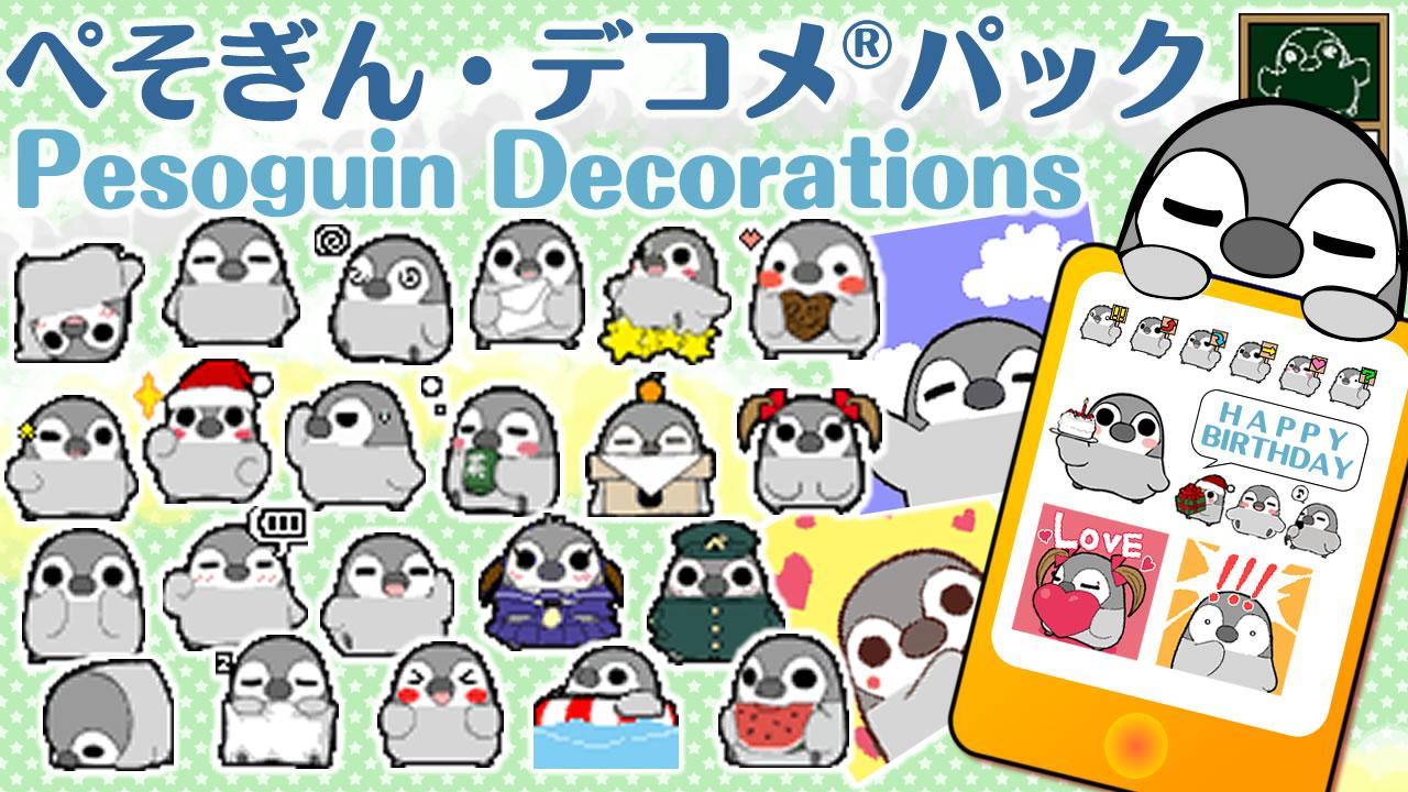 Pesoguin Decorations 03- screenshot