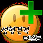 面部整形報價測試 icon