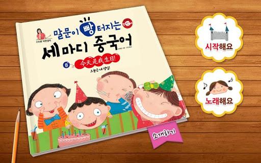 수퍼맘 박현영의 말문이 빵 터지는 세 마디 중국어 8권