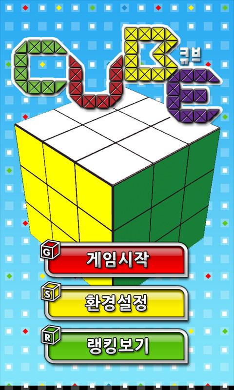 큐브-CUBE - screenshot