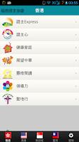 Screenshot of 證主
