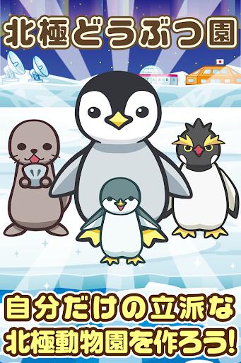 北極どうぶつ園~北極で動物を育てる楽しい育成ゲーム~