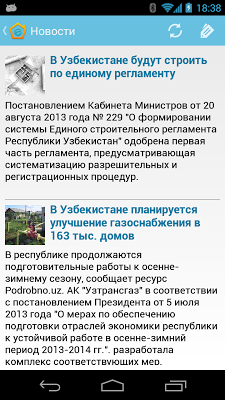 Портал ЖКХ - screenshot