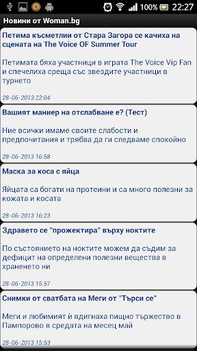 Новини от Woman.bg