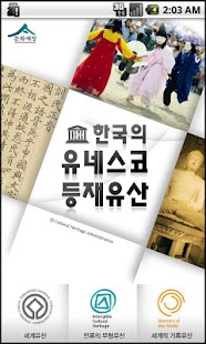 한국의 유네스코 세계유산 - screenshot thumbnail