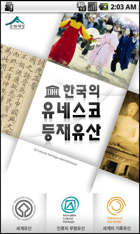 한국의 유네스코 세계유산- screenshot