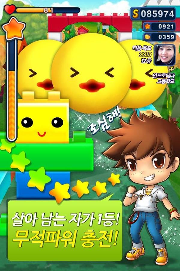 학교종이 땡땡땡! for Kakao- screenshot