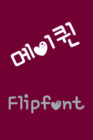 mbc메이퀸™ 한국어 Flipfont