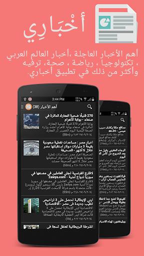 أخباري - Akhbari