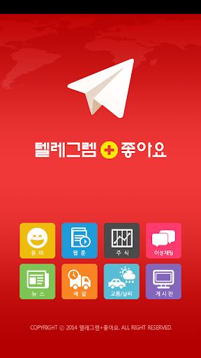 Telegram 텔레그램 한글판 핫이슈 유머 TV연예