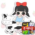 콩이 딸기우유 카카오톡 테마 icon