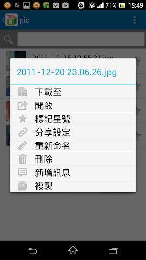 【免費教育App】教育百寶箱-APP點子