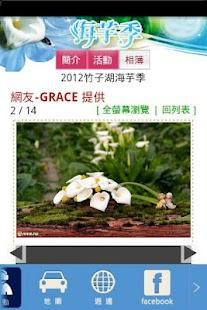 竹子湖海芋季- screenshot thumbnail