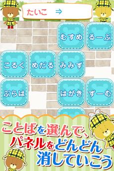 しりとりゲーム-がんばれ!ルルロロ-カワイイくまの知育アプリのおすすめ画像2