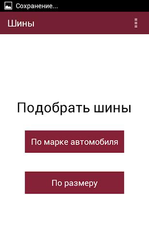 Шинный Калькулятор Кол-Авто