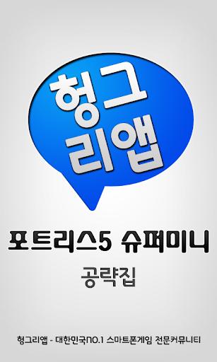 포트리스5 슈퍼미니 공략집