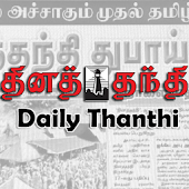 DailyThanthi-Indian Newspapers