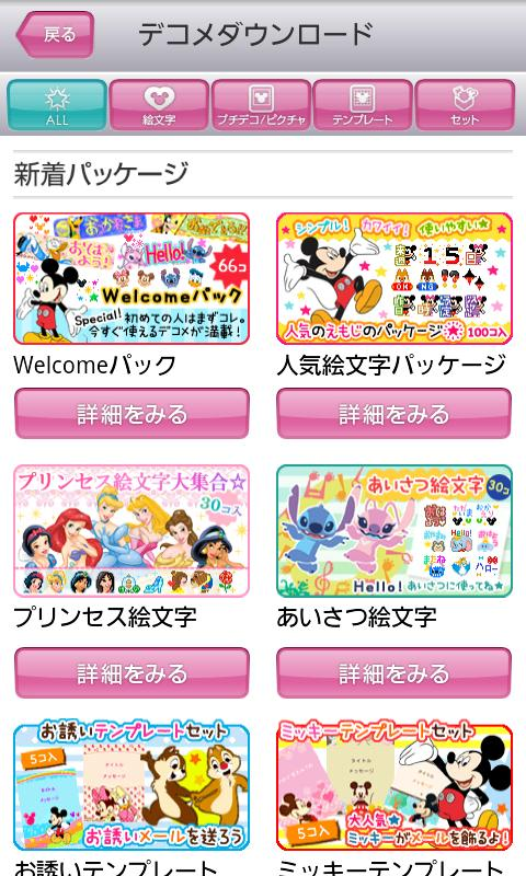 ディズニーメール (Disney Mobile) - screenshot