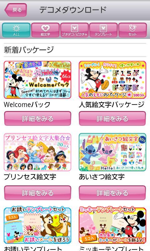 ディズニーメール (Disney Mobile) - screenshot