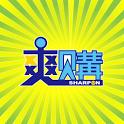 爽購 icon