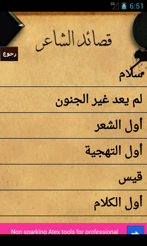 روائع ادونيس - screenshot