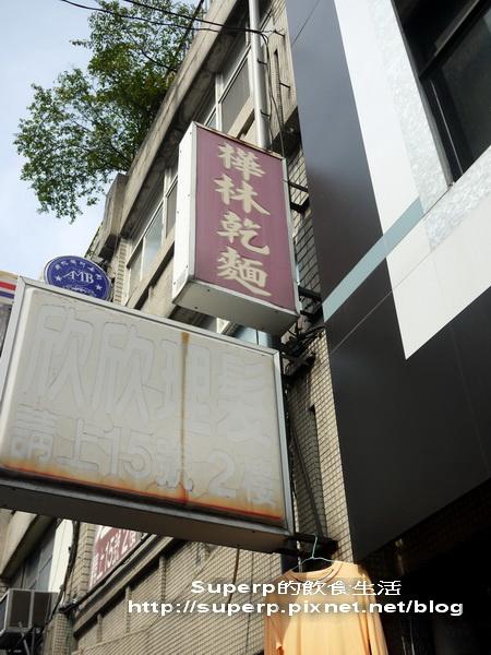台北小南門的樺林乾麵之一吃上癮的傻瓜乾麵