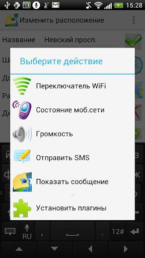 mcGPSReminder WiFi plugin