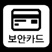 보안카드 관리 Pro